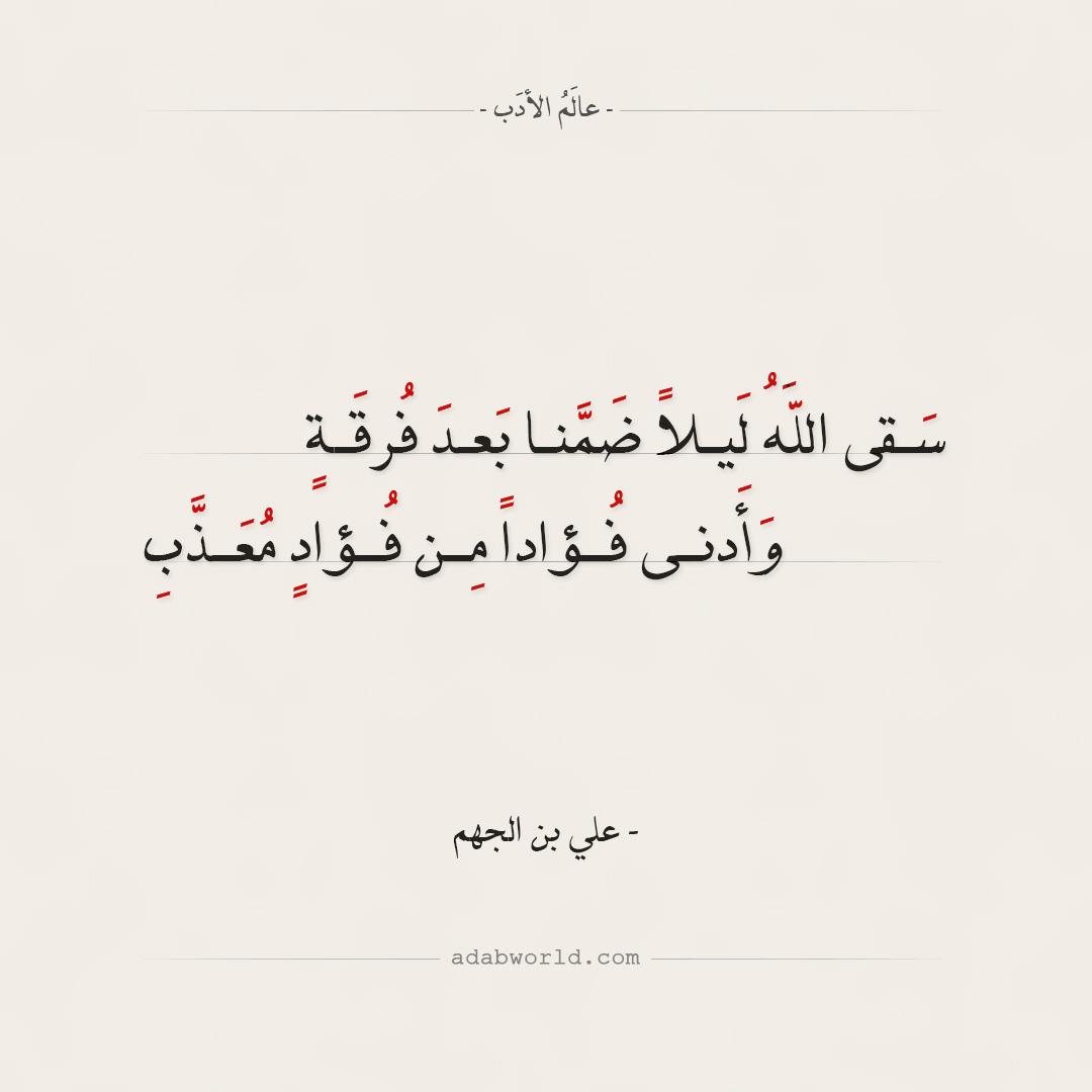 شعر علي بن الجهم - سقى الله ليلا ضمنا بعد هجعة