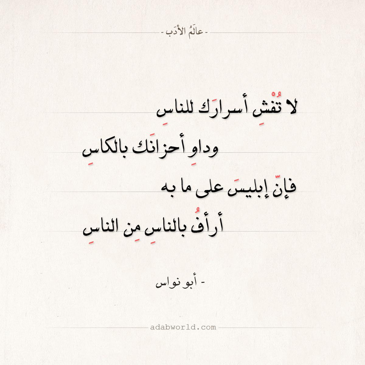 شعر أبو نواس - لا تفش أسرارك للناس
