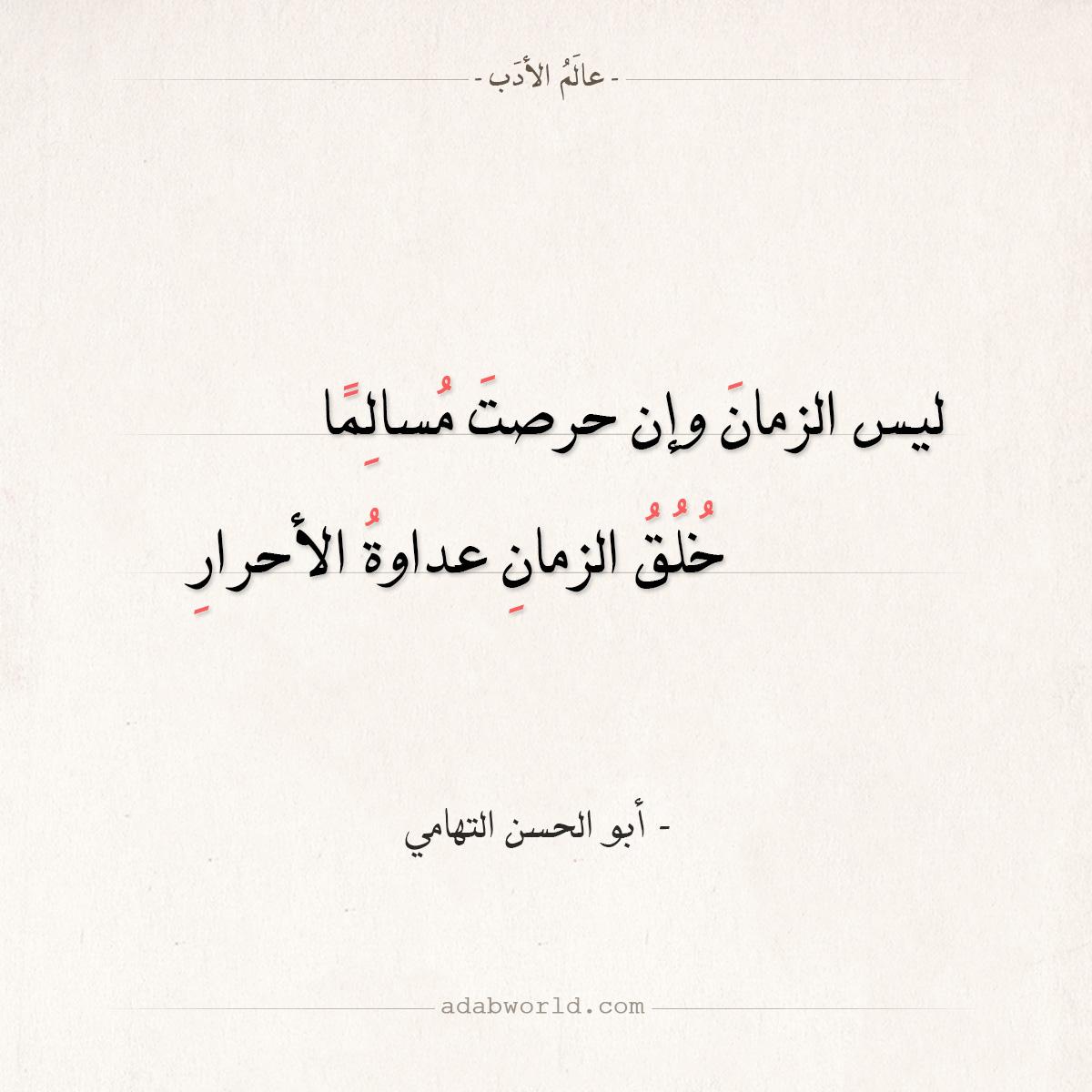 شعر أبو الحسن التهامي - ليس الزمان وإن حرصت مسالما