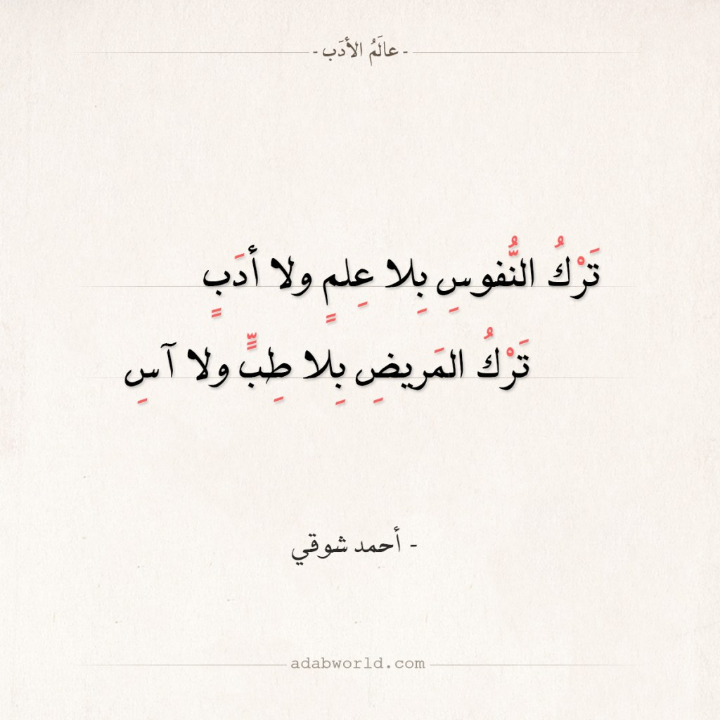 شعر أحمد شوقي - ترك النفوس بلا علم ولا أدب