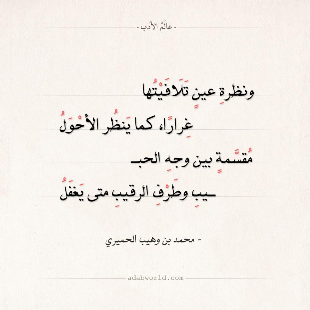 شعر محمد بن وهيب الحميري - ونظرة عين تلافيتها