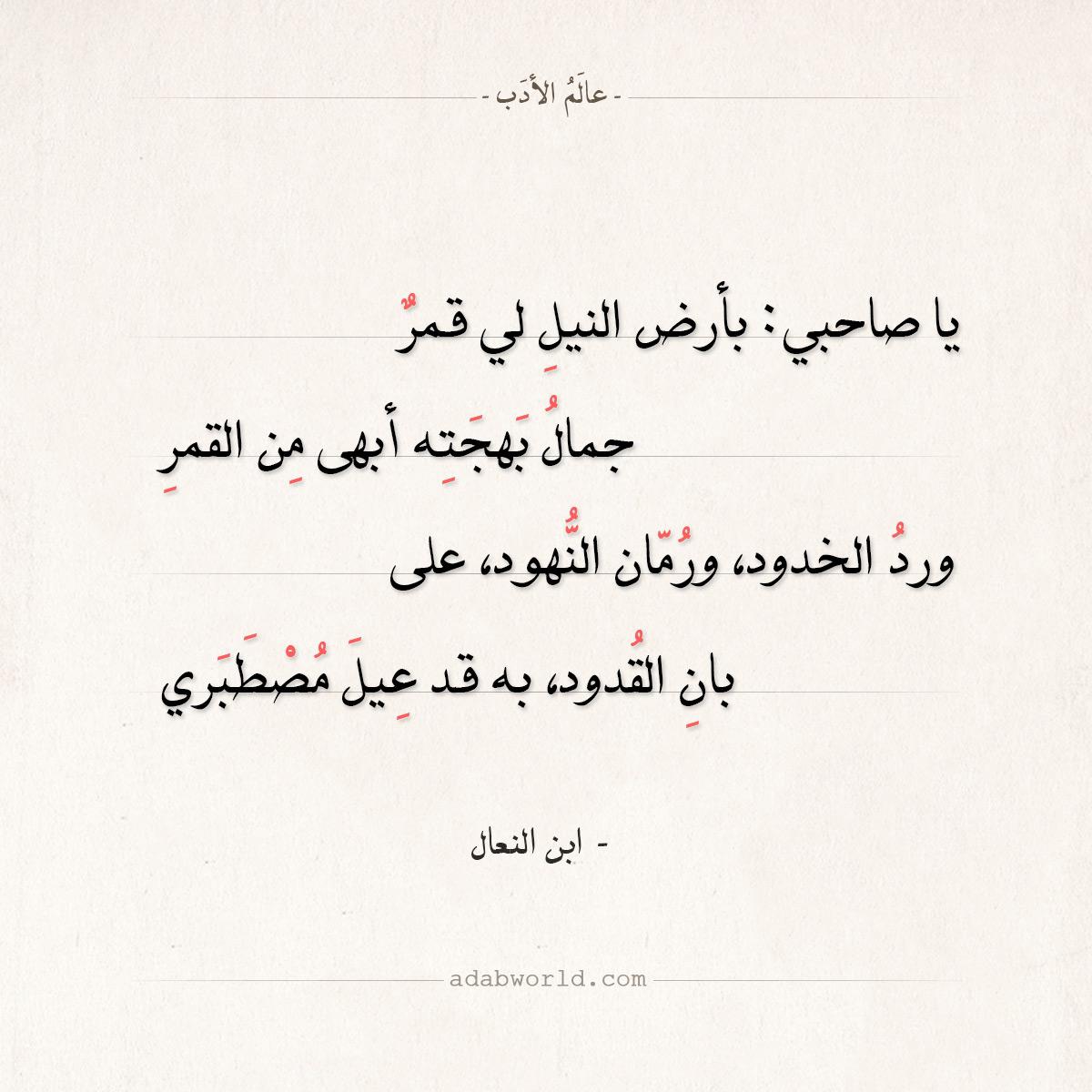 شعر ابن النعال - يا صاحبي بأرض النيل لي قمر