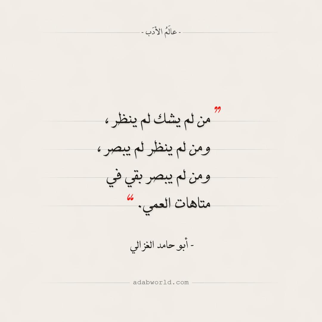 أقوال أبو حامد الغزالي - متاهات العمي