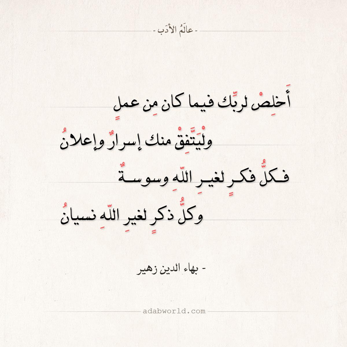شعر بهاء الدين زهير - أخلص لربك فيما كان من عمل