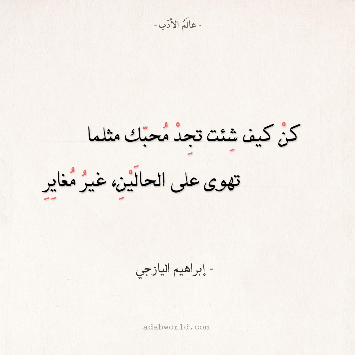 شعر إبراهيم اليازجي - كن كيف شئت تجد محبك مثلما