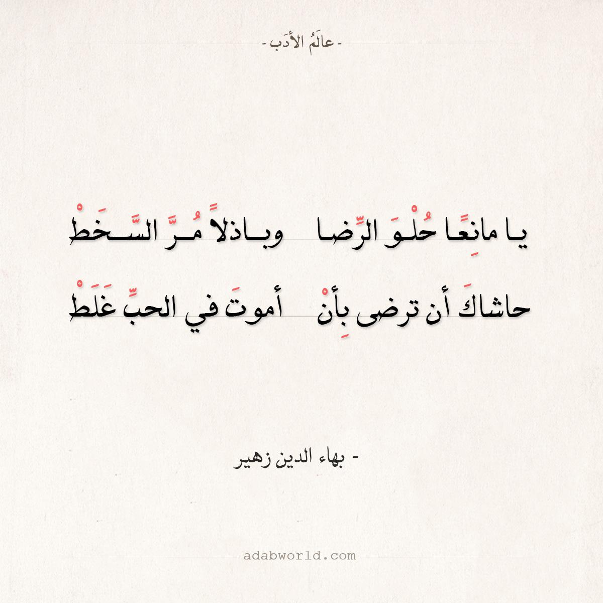 شعر بهاء الدين زهير - يا مانعا حلو الرضا