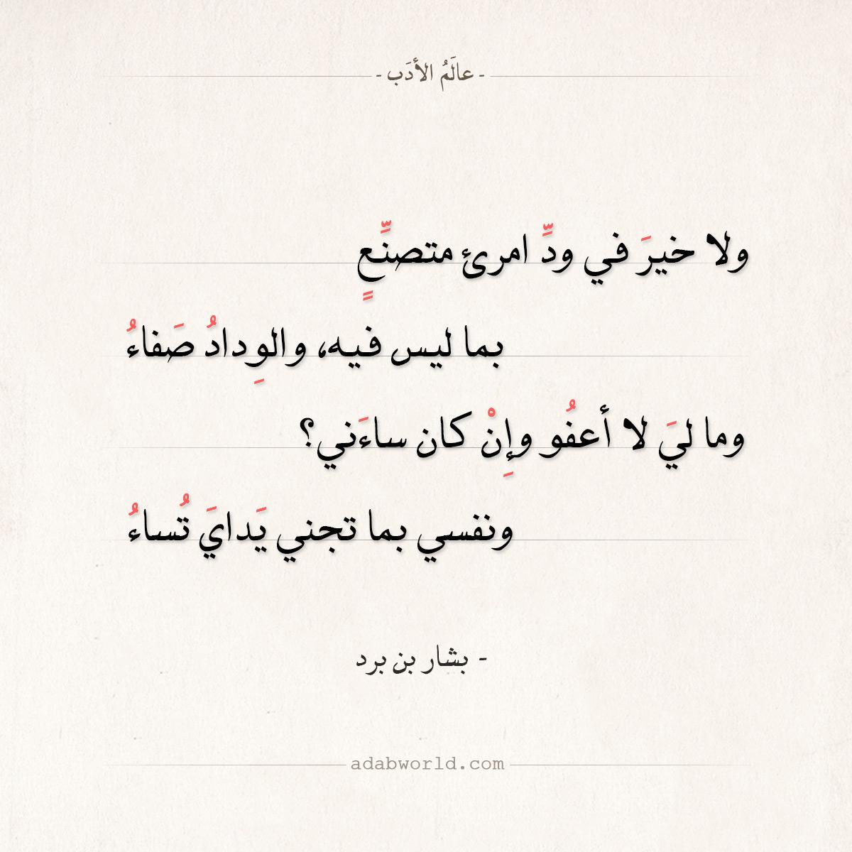 شعر بشار بن برد - ولا خير في ود امرئ متصنع