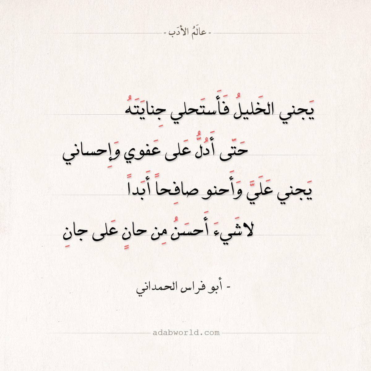 شعر أبو فراس الحمداني - يجني الخليل فأستحلي جنايته
