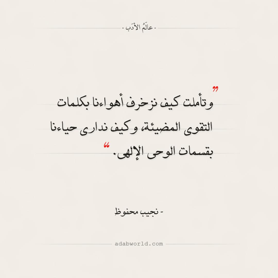عبد الرحمن المنيف - لكن الناس هنا نوع آخر