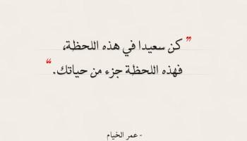 أقوال عمر الخيام - كن سعيدا