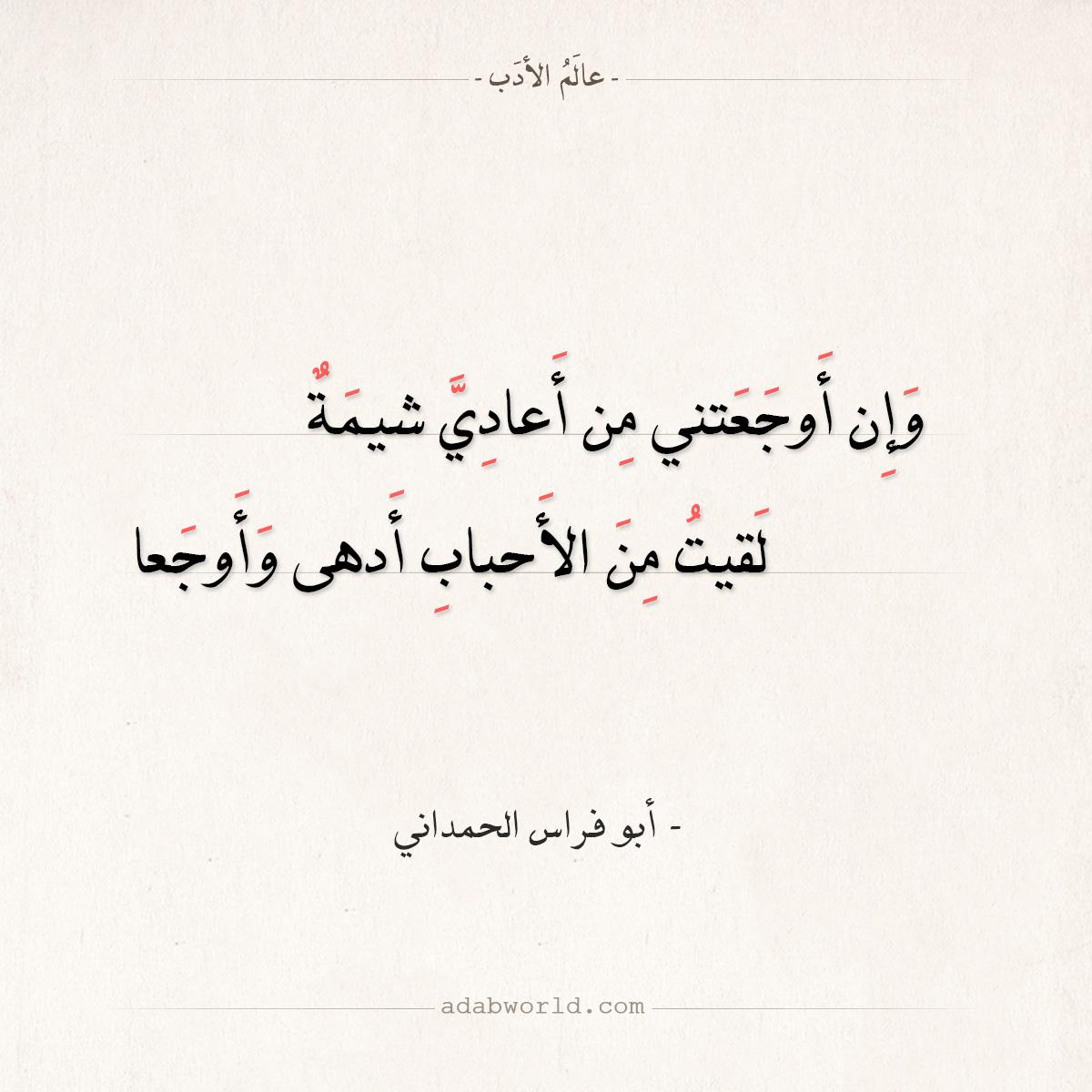 شعر أبو فراس الحمداني - وإن أوجعتني من أعادي شيمة