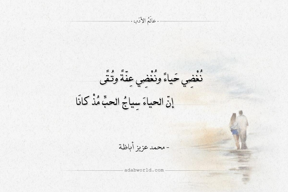 شعر محمد عزيز أباظة - نغضي حياء ونغضي عفة وتقى
