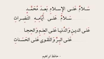 حافظ إبراهيم - سلام على الإسلام بعد محمد