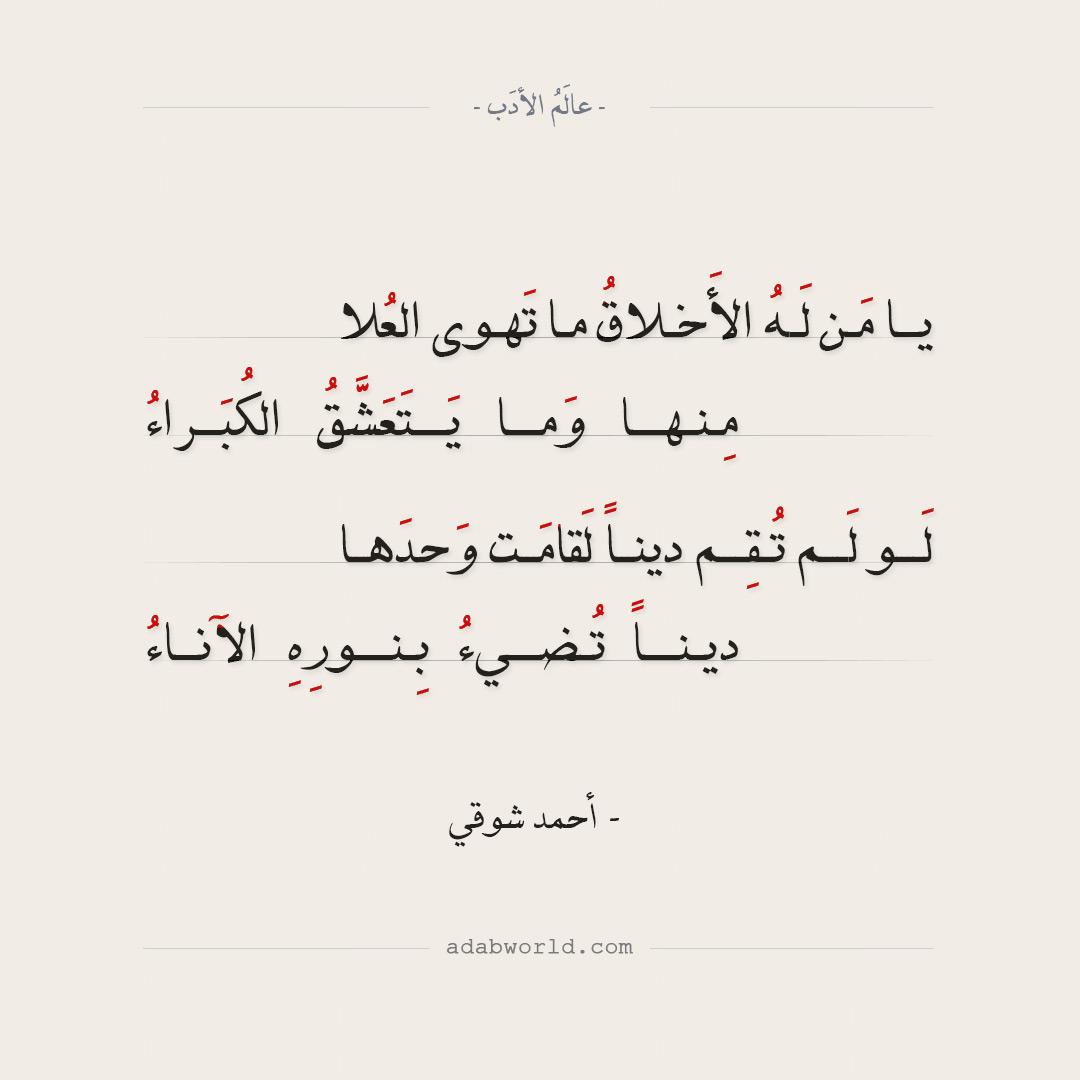 شعر أحمد شوقي - يا من له الأخلاق