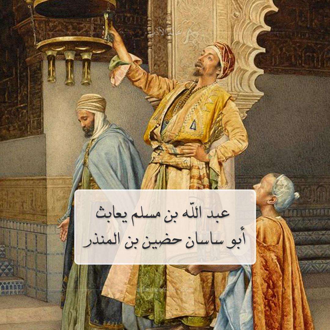 عبد الله بن مسلم يعابث أبو ساسان حضين بن المنذر