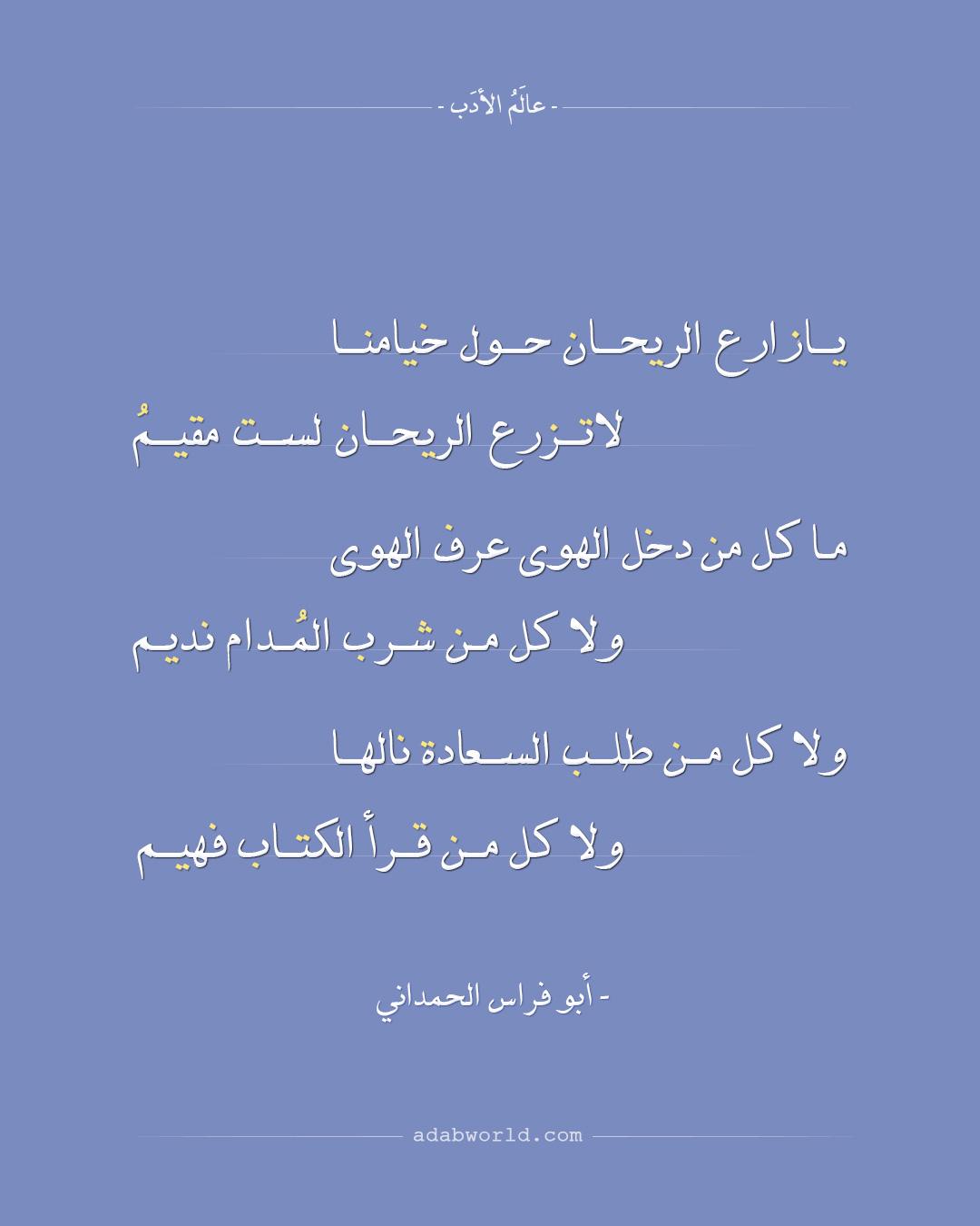 يا زارع الريحان حول خيامنا - ابوفراس الحمداني