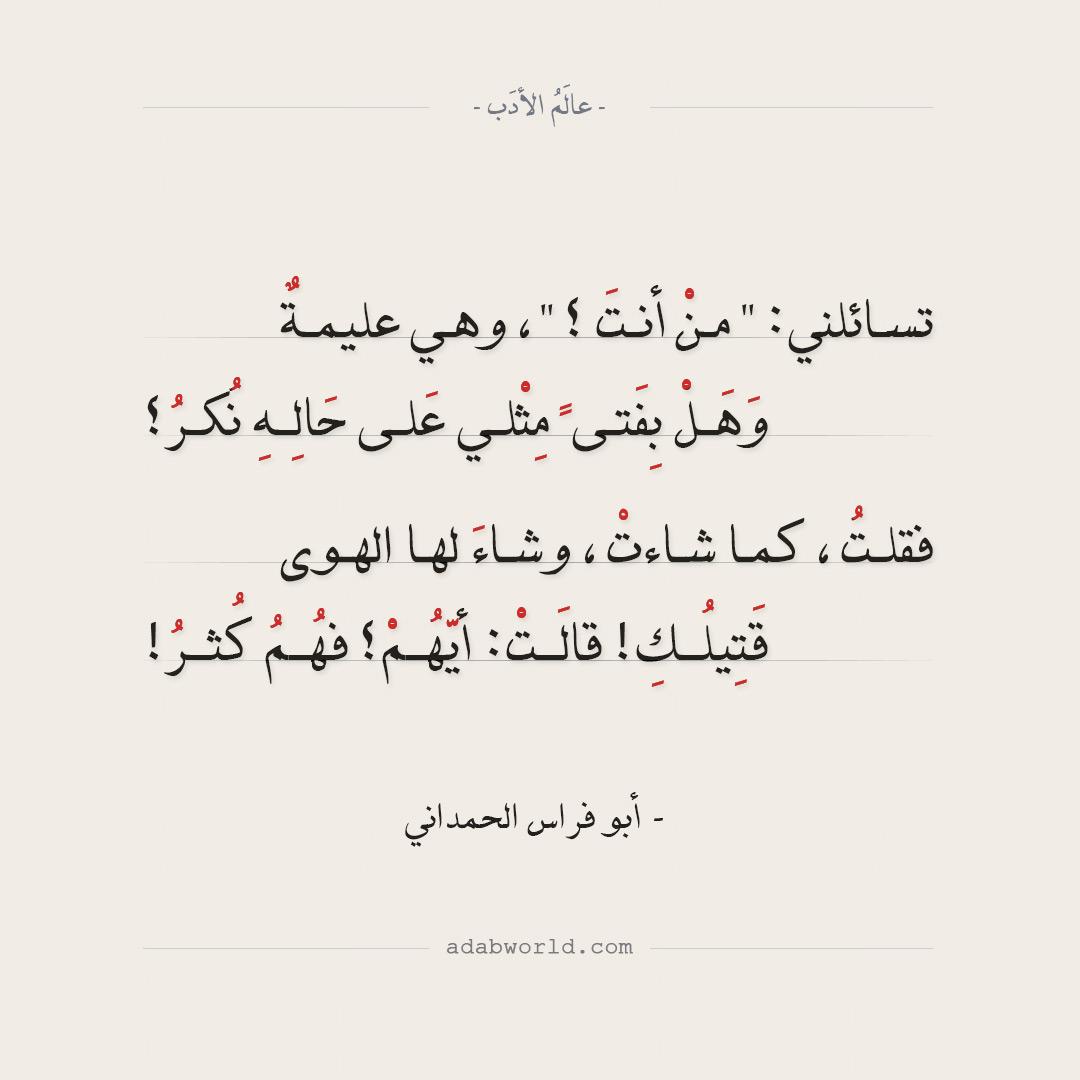 شعر أبو فراس الحمداني - تسائلني من أنت