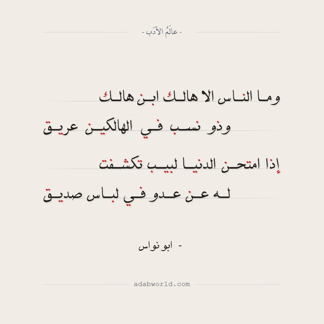 شعر ابو نواس - وما الناس الا هالك ابن هالك