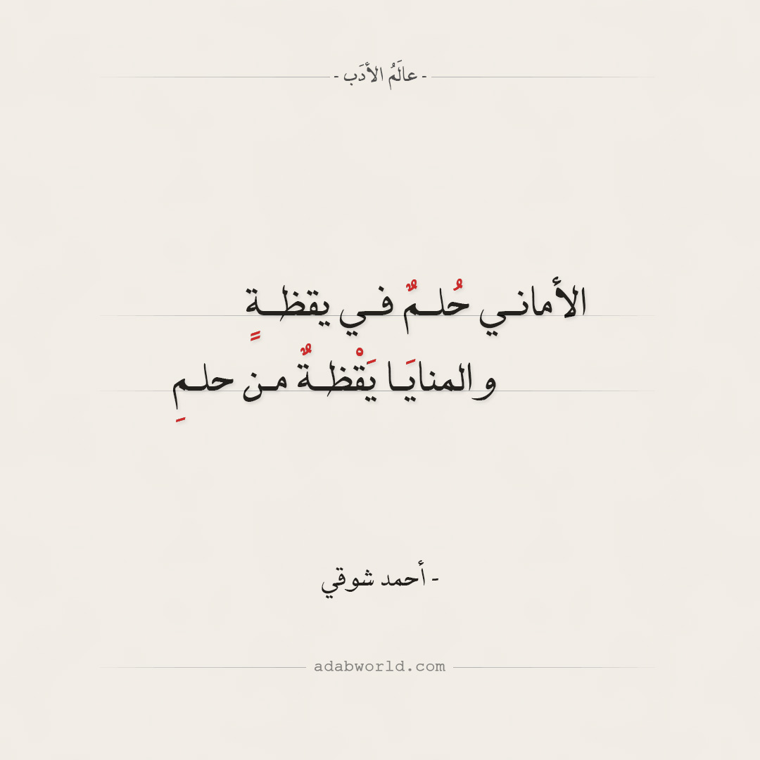 شعر أحمد شوقي - الأماني حلم في يقظة