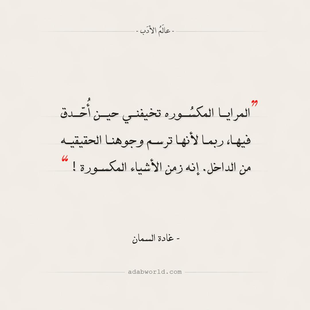 من اجمل ما قالت غادة السمان