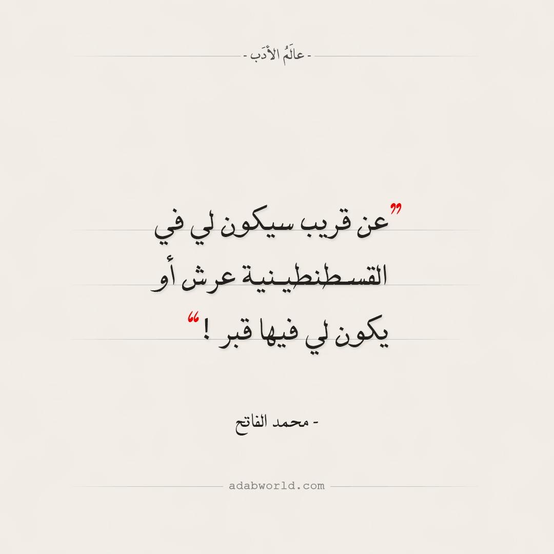 من اقوال محمد الفاتح