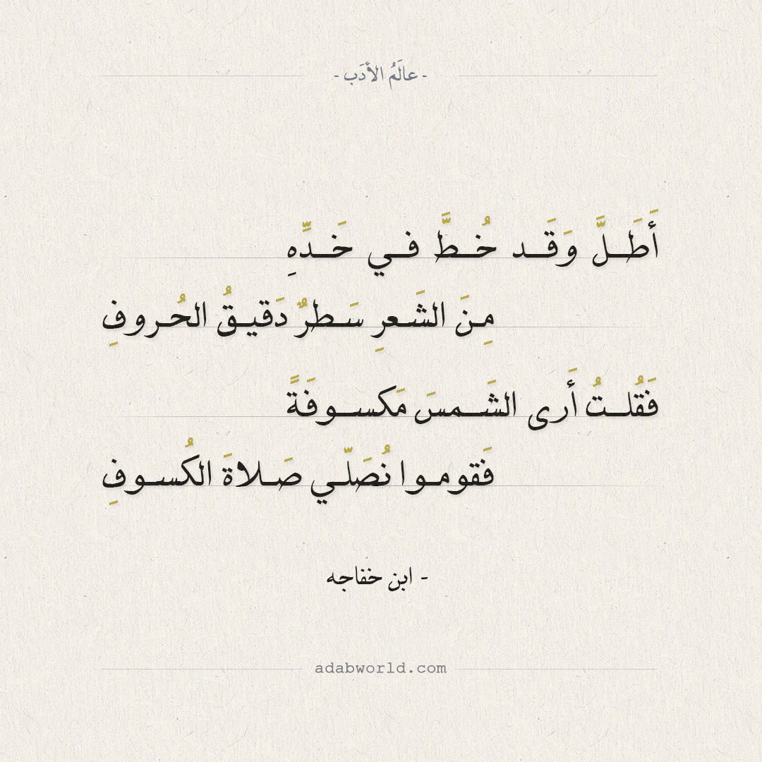 أطل وقد خط في خده - كلمات عذبة في الغزل - ابن خفاجه