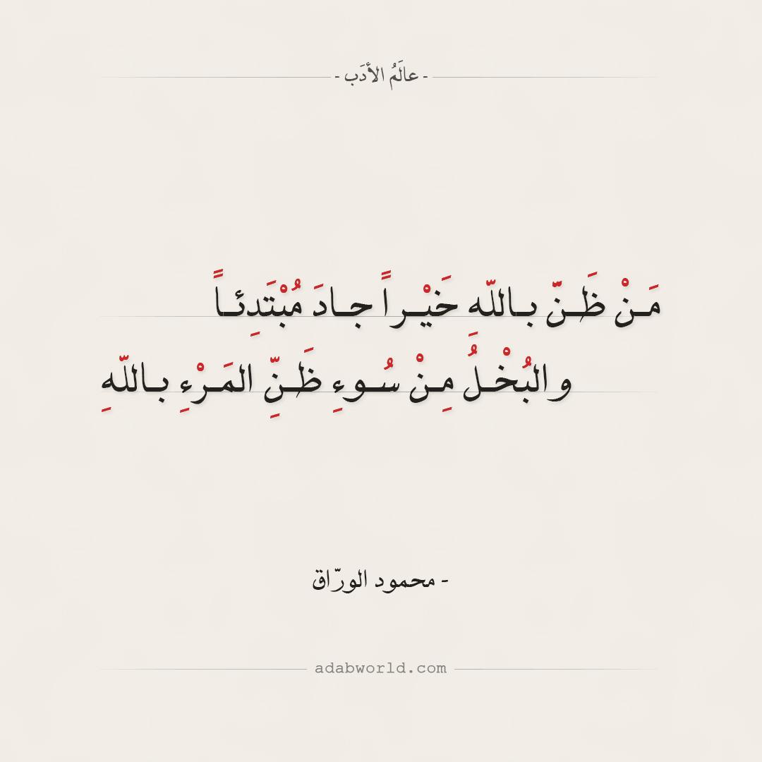 حسن الظن بالله - محمود الورّاق