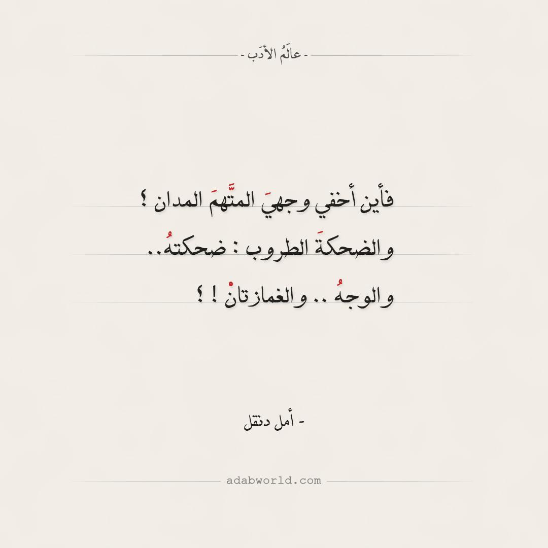 كلمات عذبة لأمل دنقل