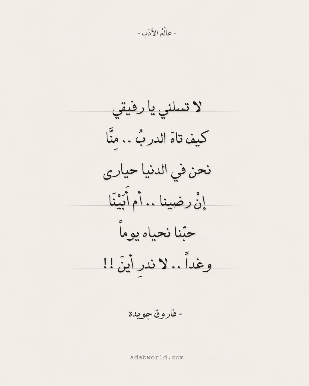 و يضيع العمر من اجمل قصائد فاروق جويدة