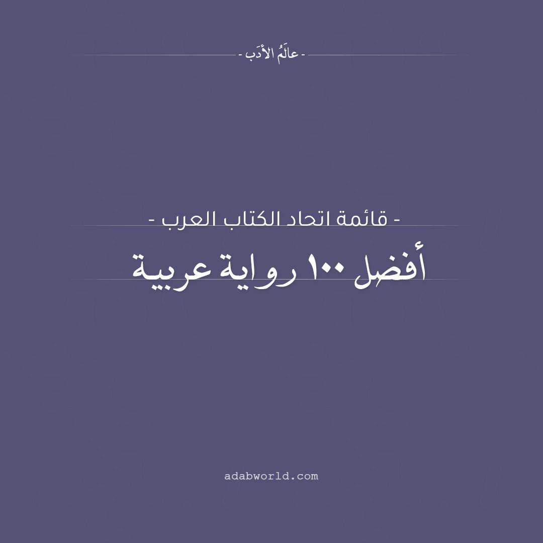 أفضل 100 رواية عربية في القرن العشرين