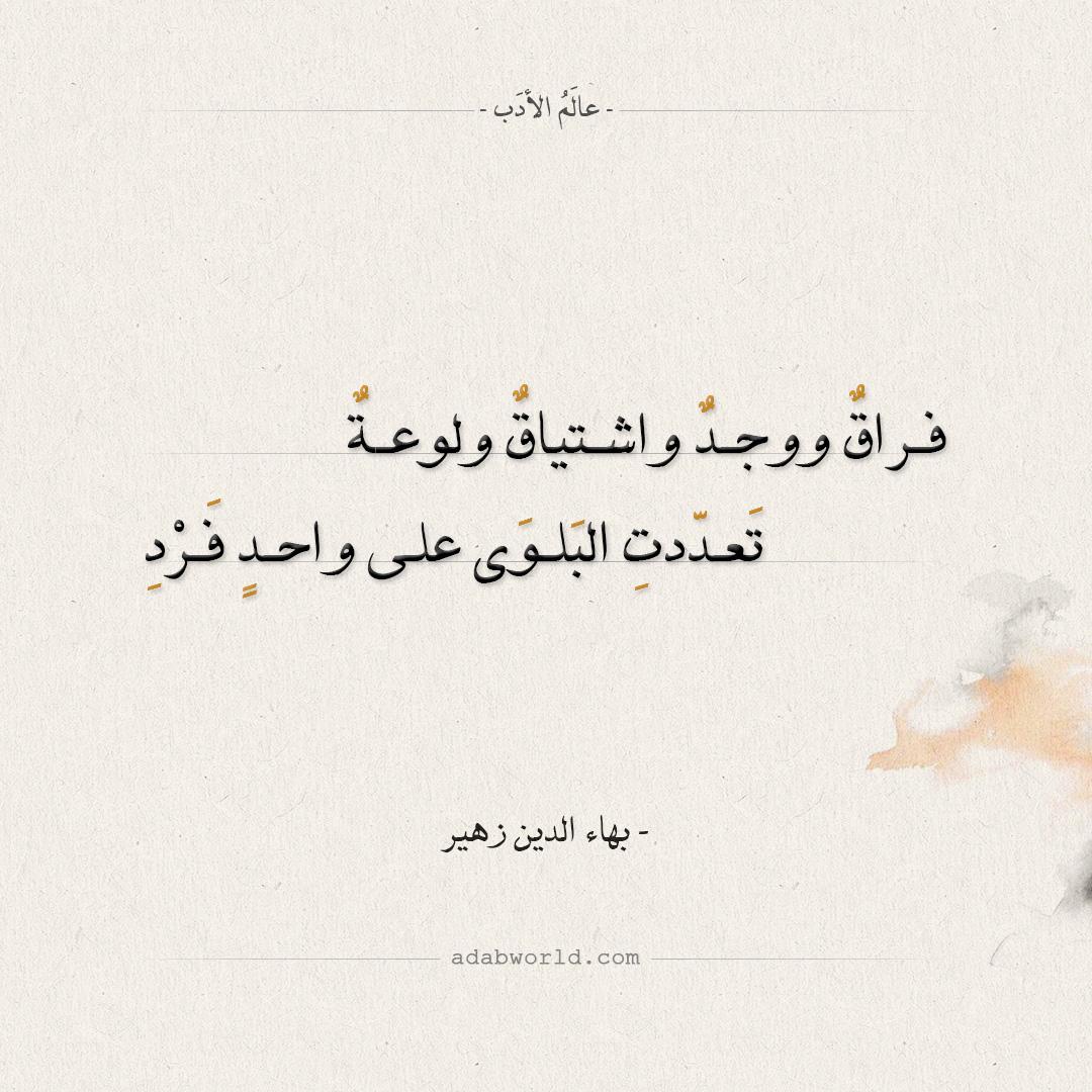 فراق ووجد واشتياق ولوعة - بهاء الدين زهير