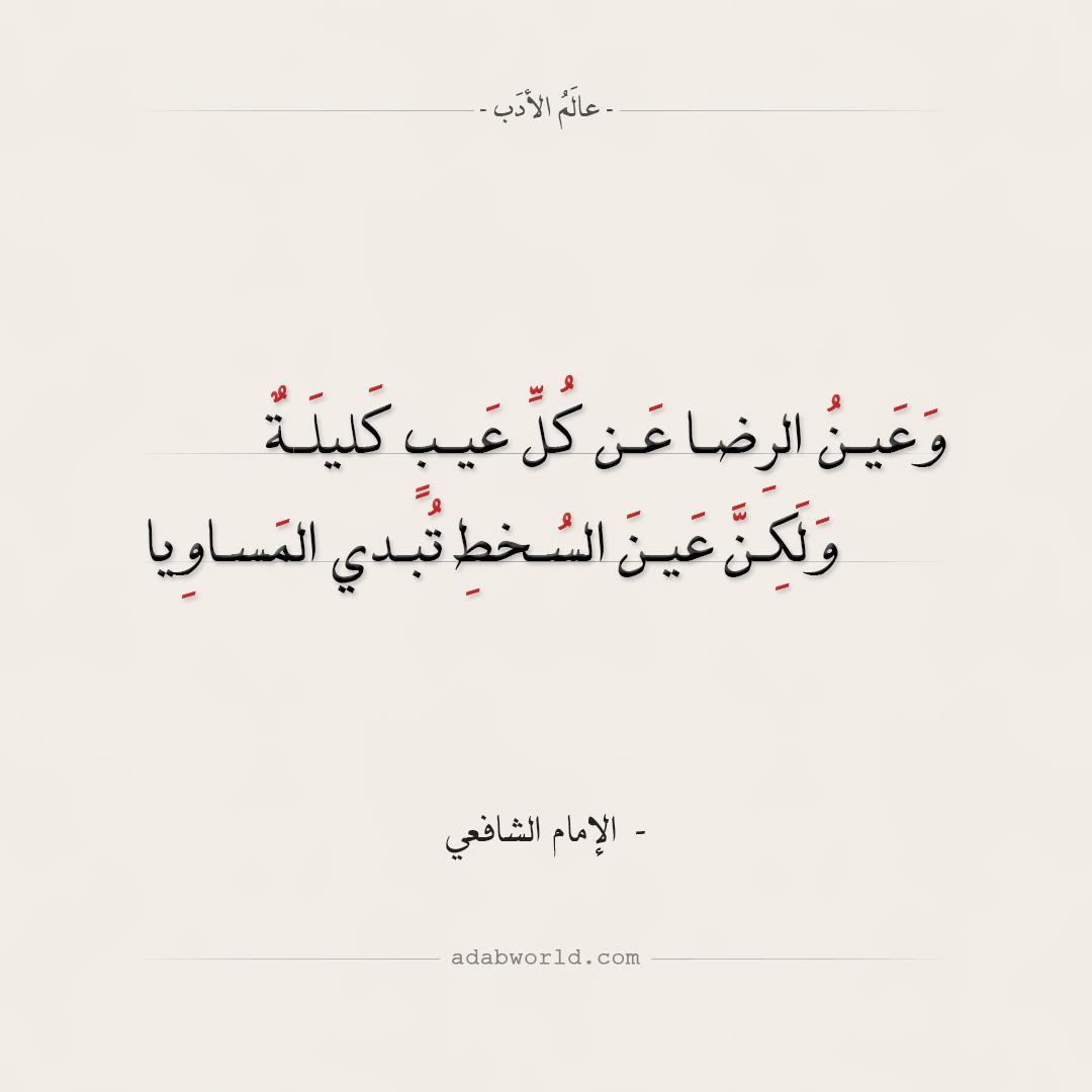 وعين الرضا عن كل عيب كليلة - الإمام الشافعي