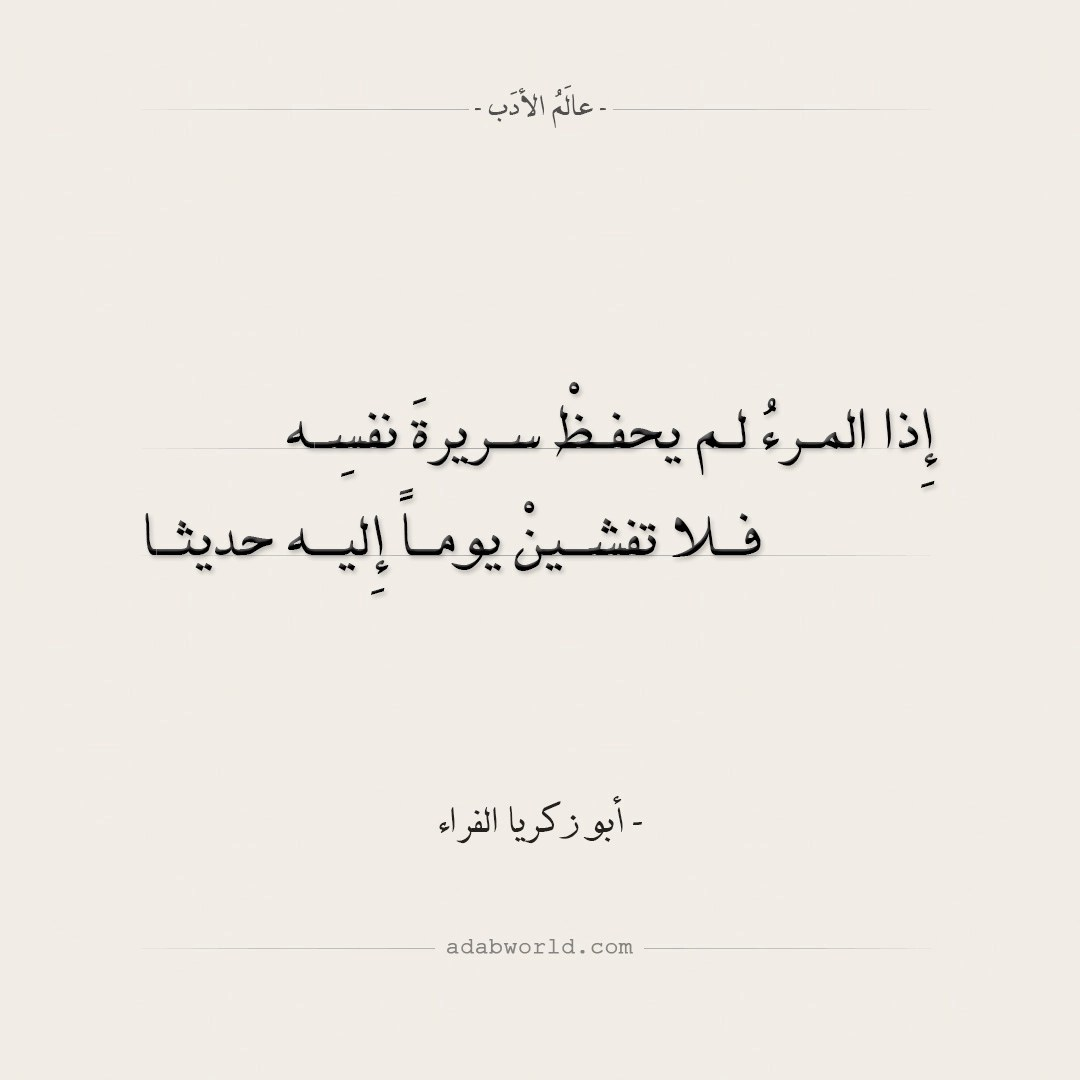 إئا المرء لم يحفظ سريرة نفسه - أبو زكريا الفراءث