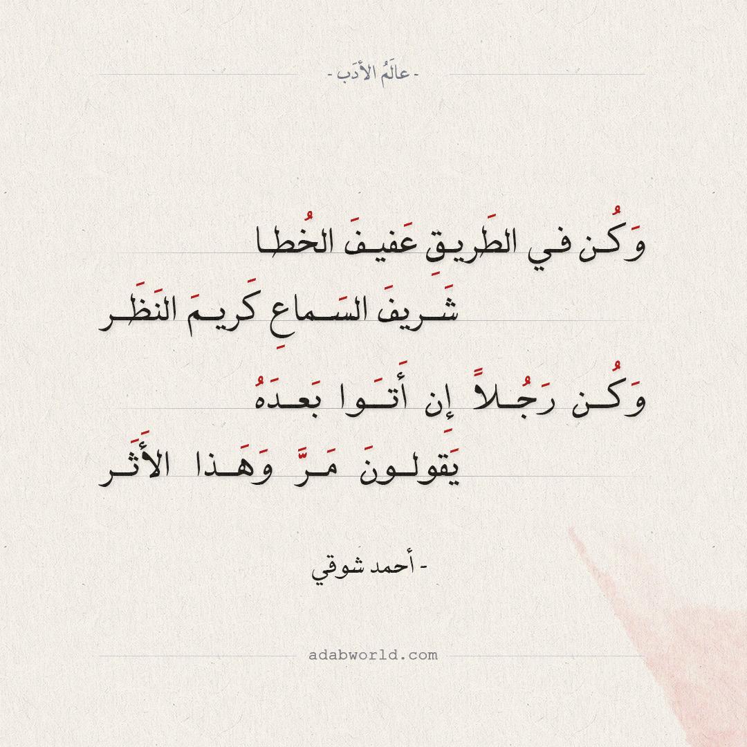 شعر أحمد شوقي - وجدت الحياة طريق الزمر