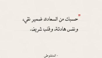 اقتباسات المنفلوطي - حسبك من السعادة