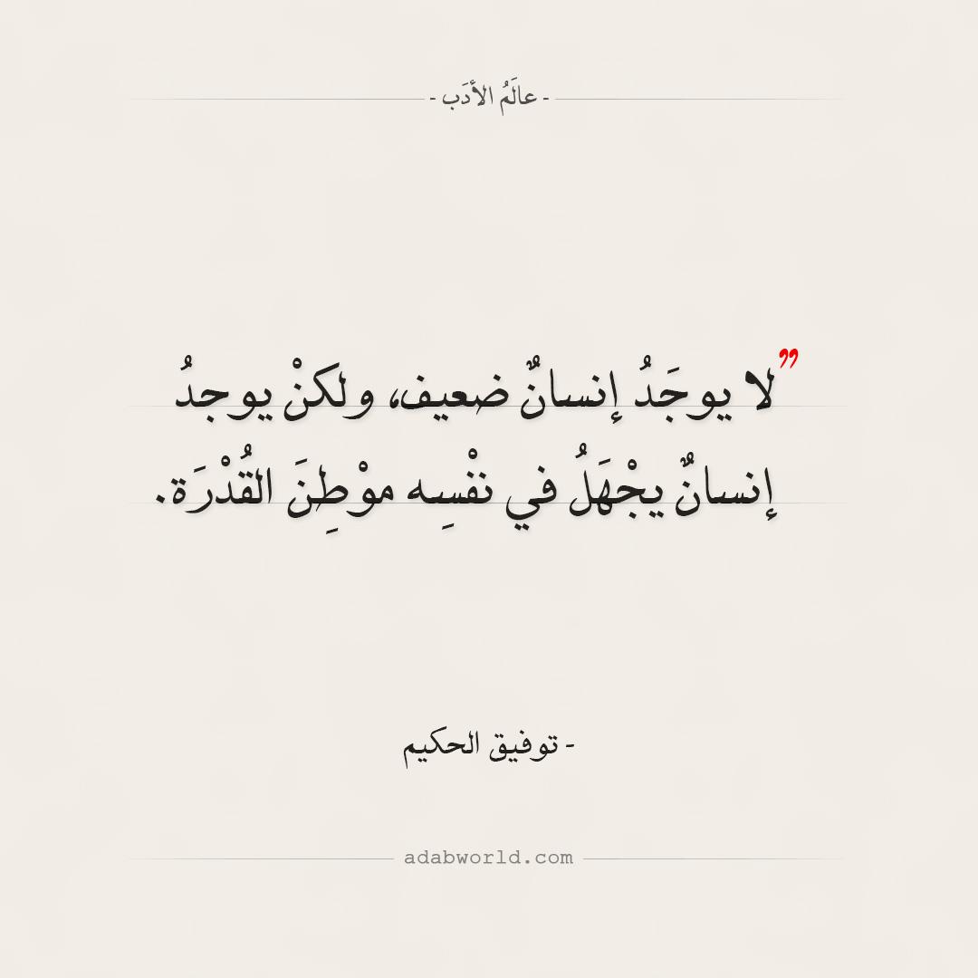 اقتباسات توفيق الحكيم - لا يوجد إنسان ضعيف