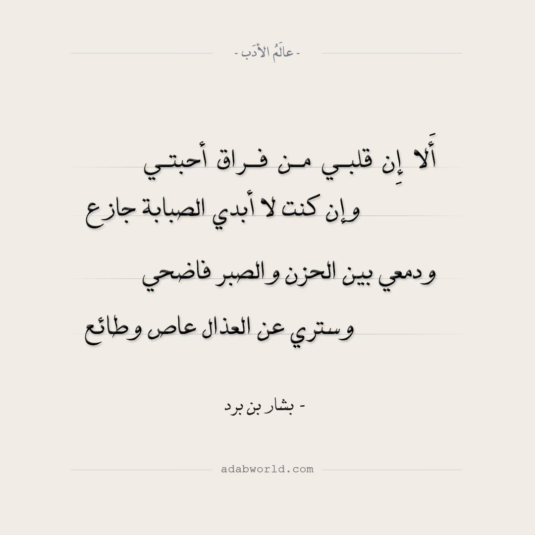 أَلا إِن قلبي من فراق أحبتي - بشار بن برد