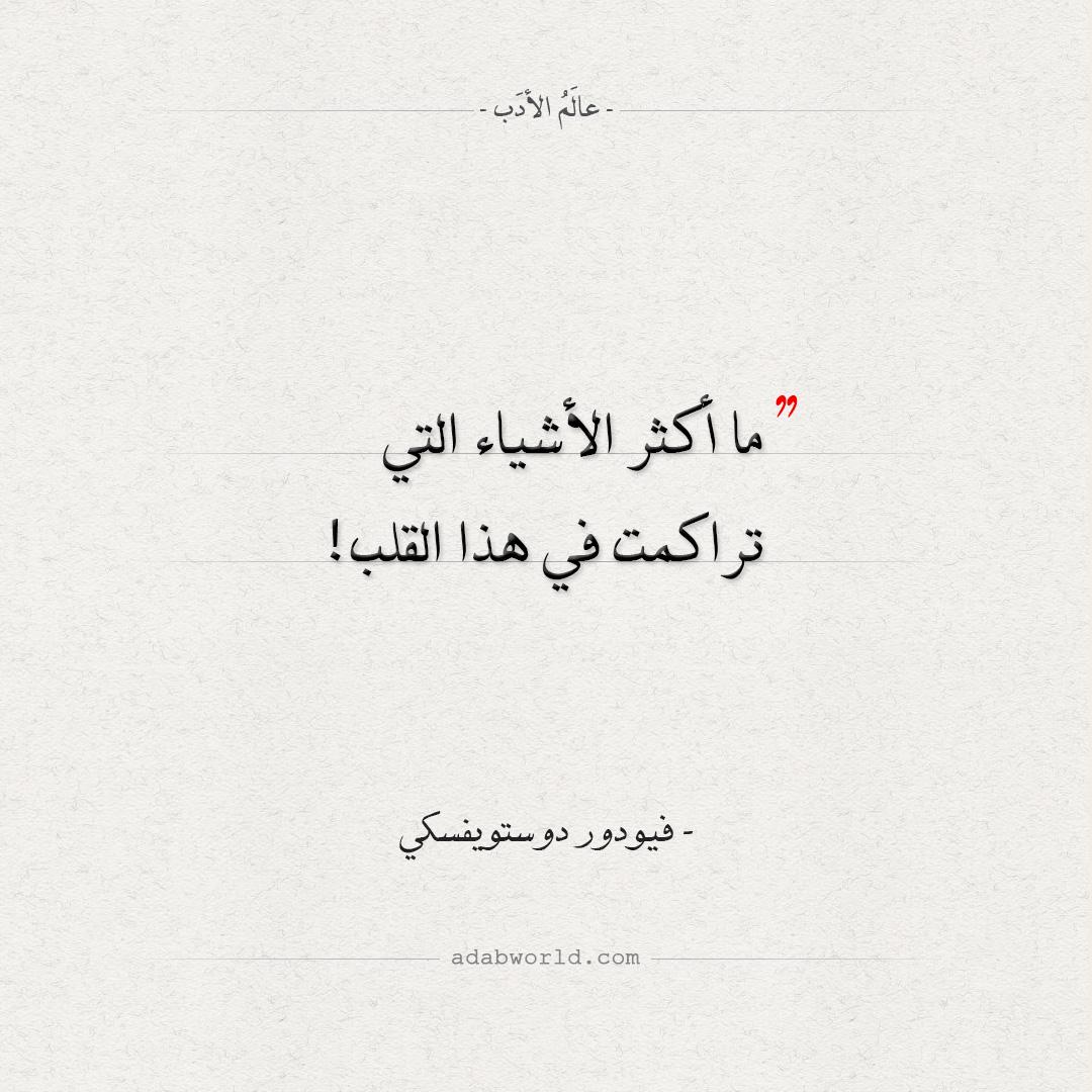 اقتباسات دوستويفسكي - هذا القلب