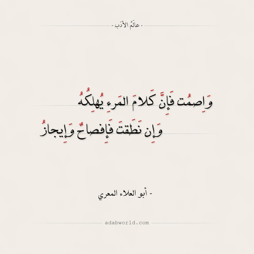 واصمت فإن كلام المرء يهلكة - أبو العلاء المعري