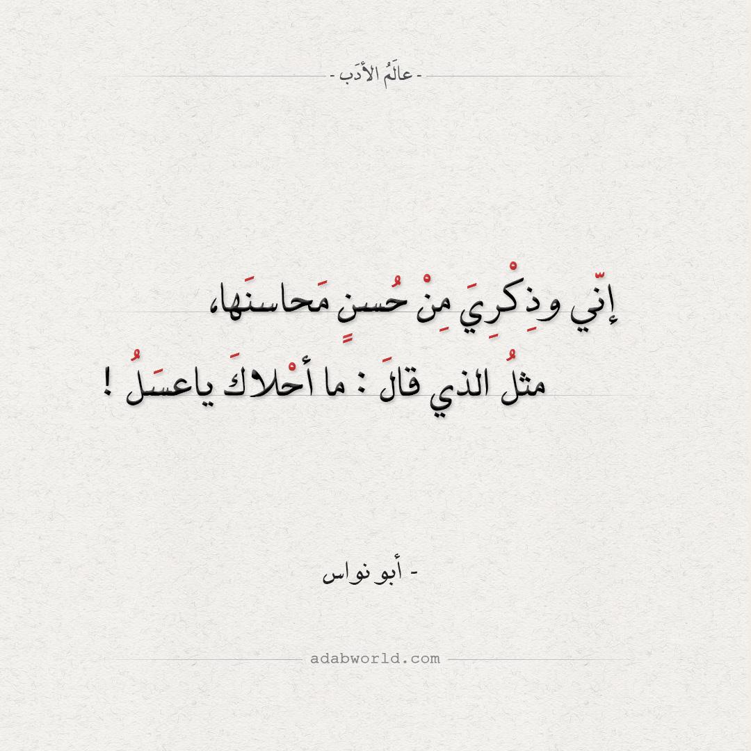 شعر أبو نواس - إني وذكري من حسن محاسنها