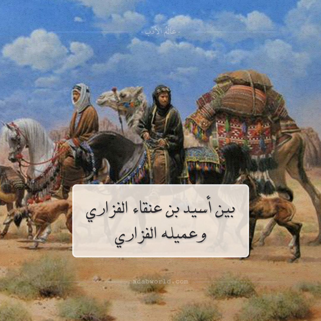 بين أسيد بن عنقاء الفزاري وعميله الفزاري