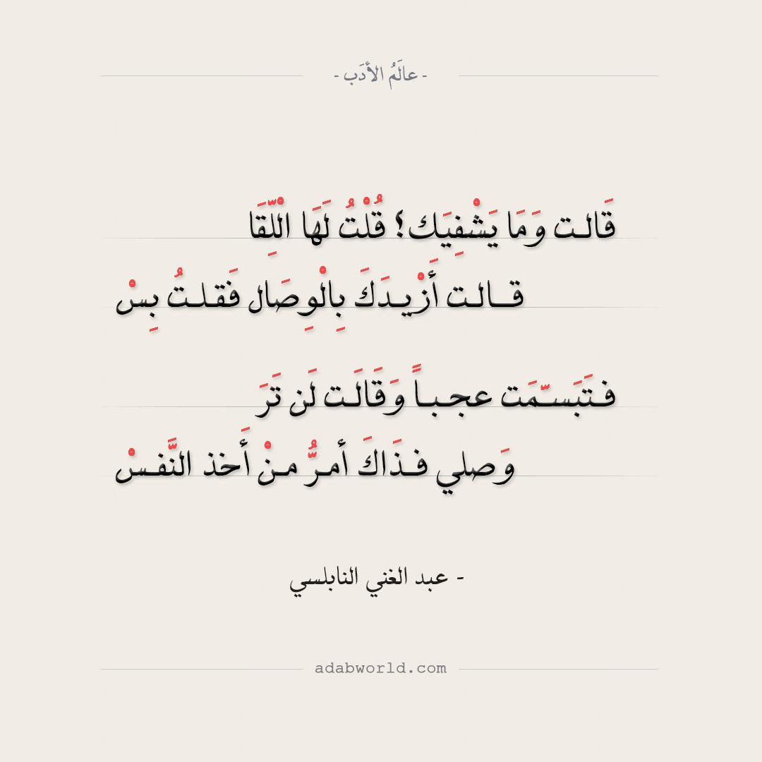 شعر عبد الغني النابلسي - قالت وما يشفيك؟