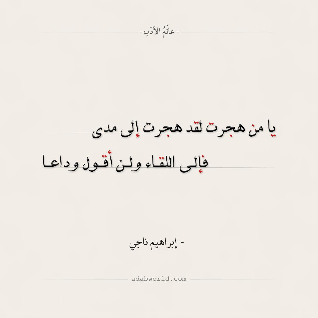 شعر إبراهيم ناجي - يا من هجرت