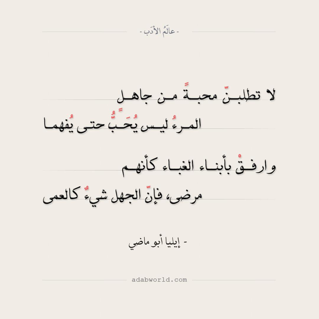 لا تطلبن محبة من جاهل - إيليا أبو ماضي