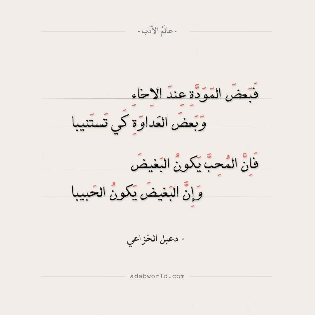من اجمل ابيات الحكمة لدعبل الخزاعي