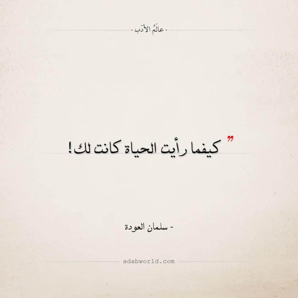 من اجمل ما قال الدكتور سلمان العودة