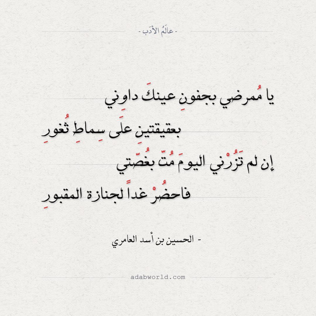 يا مُمرضي بجفونِ عينكَ داوِني - الحسين بن أسد العامري