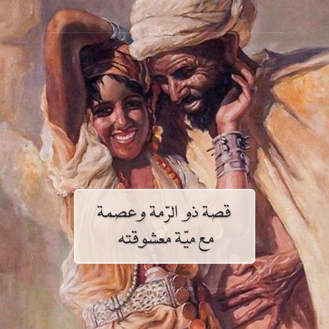 قصة ذو الرّمة وعصمة بن عبد الملك مع ميّة معشوقته