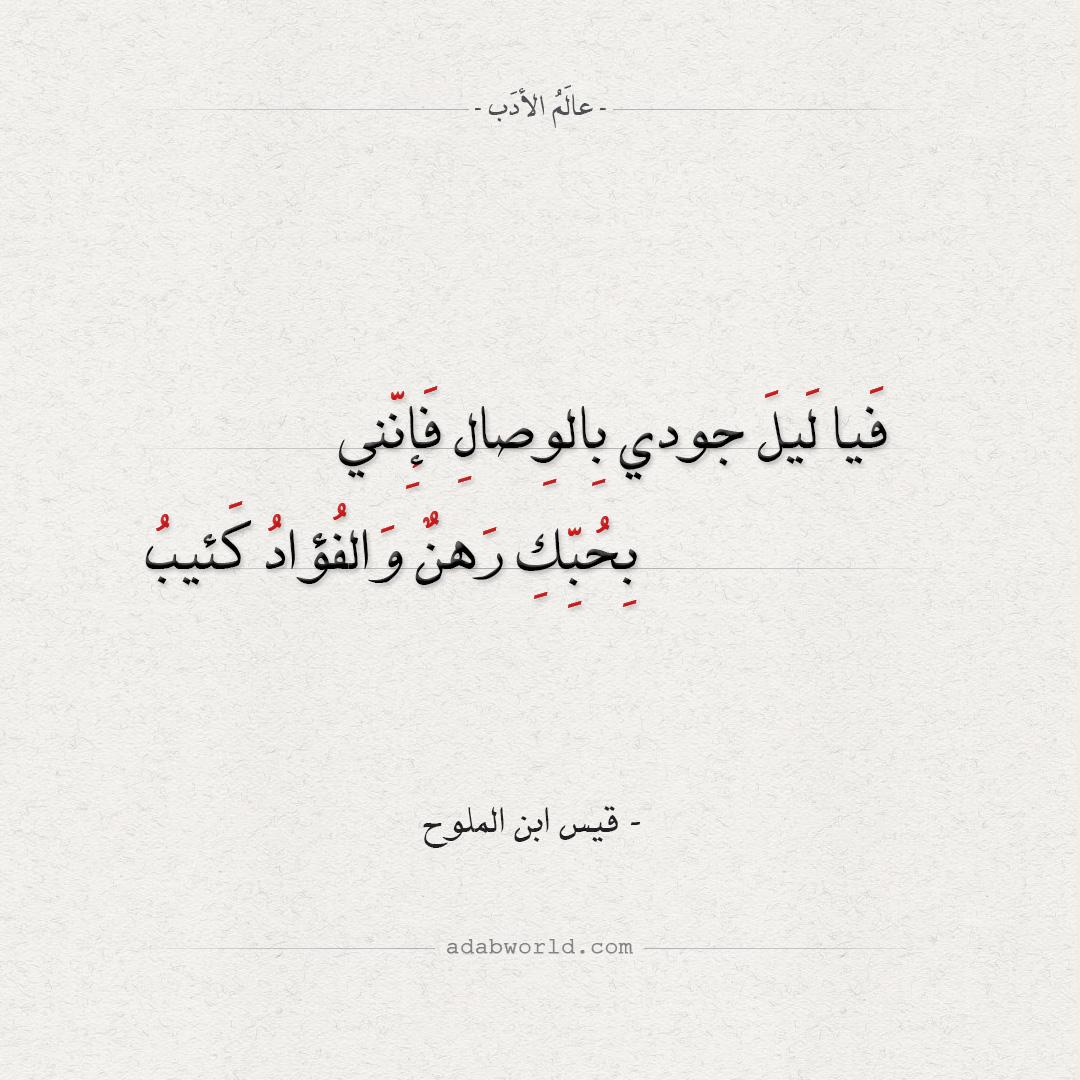 شعر قيس ابن الملوح - فيا ليل جودي بالوصال