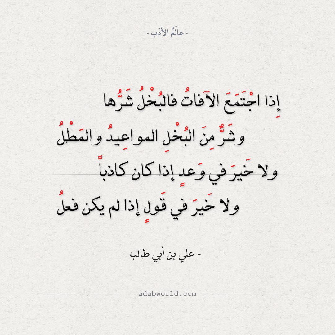 من اجمل الحكم والمواعظ للامام علي بن ابي طالب